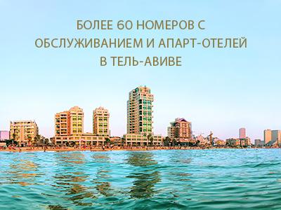 апарт отель в тель авиве